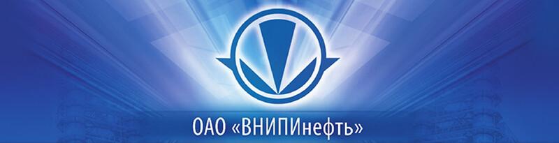 ОАО 'ВНИПИнефть'
